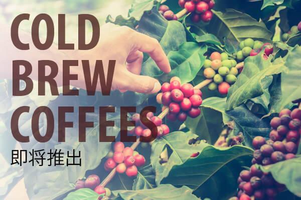 foto_header_smal_coldbrewcoffee_ch